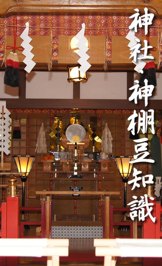 神社・神棚豆知識