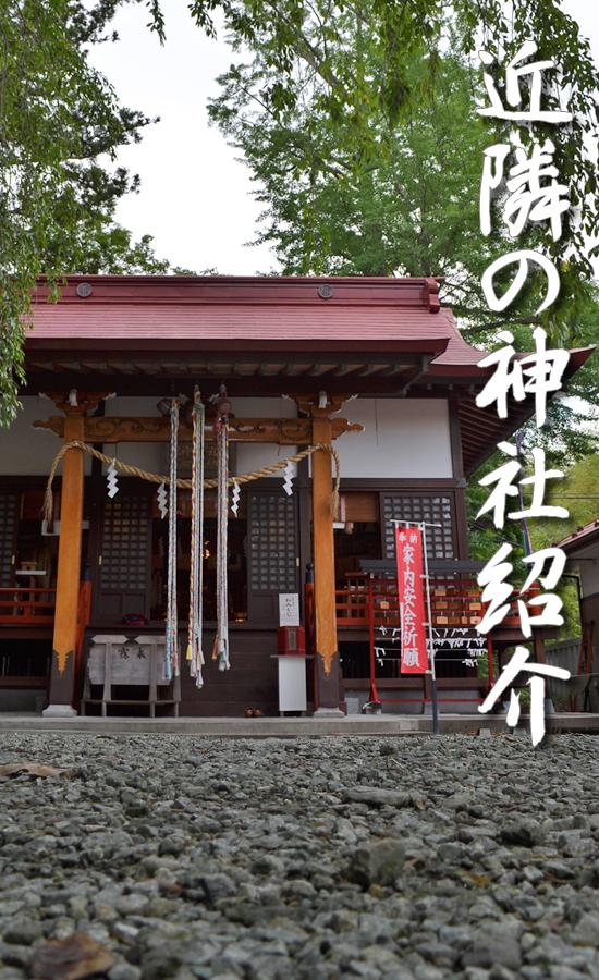 近隣の神社紹介
